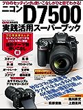ニコンD7500実践活用スーパーブック (学研カメラムック)