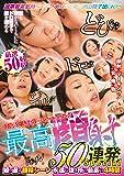 最高顔射 50連発Special [DVD]