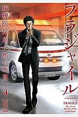 フラジャイル 病理医岸京一郎の所見(4) (アフタヌーンコミックス) Kindle版