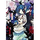 花燭の白 2巻 特装版 (ZERO-SUMコミックス)