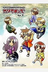 カソクキッズ RUN5 Kindle版