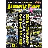 Jimny Fan Vol.10 (メディアパルムック)