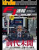 F1 (エフワン) 速報 2020 Rd (ラウンド) 01 オーストラリアGP号  (グランプリ) 号 [雑誌] F1速報