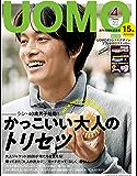 UOMO (ウオモ) 2020年4月号 [雑誌]