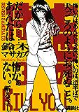 七匹の侍(3) (ヤングマガジンコミックス)