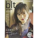 blt graph. vol.23 (TOKYO NEWS MOOK 647号)