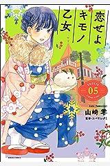 恋せよキモノ乙女 5巻: バンチコミックス Kindle版