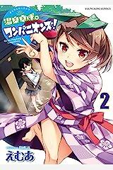 温泉卓球☆コンパニオンズ!(2) (ヤングキングコミックス) Kindle版