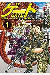 ゲート 自衛隊 彼の地にて、斯く戦えり1 (アルファポリスCOMICS) Kindle版