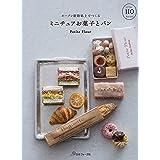 オーブン樹脂粘土でつくる ミニチュアお菓子とパン