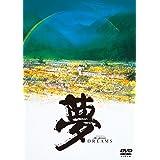 夢 [WB COLLECTION][AmazonDVDコレクション] [DVD]