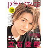 Prince of STAGE Vol.8 (ぶんか社ムック)