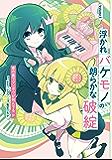 浮かれバケモノの朗らかな破綻 3巻 (デジタル版ガンガンコミックスONLINE)