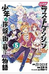 たとえばラストダンジョン前の村の少年が序盤の街で暮らすような物語 5巻 (デジタル版ガンガンコミックスONLINE) Kindle版