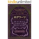エッセイ集ホグワーツ権力と政治と悪戯好きのポルターガイスト (Kindle Single) Pottermore Presents