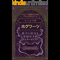 エッセイ集ホグワーツ権力と政治と悪戯好きのポルターガイスト (Kindle Single) Pottermore Pre…