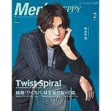 Men's PREPPY(メンズプレッピー) 2021年2月号【表紙&Special Interview:中川大志】