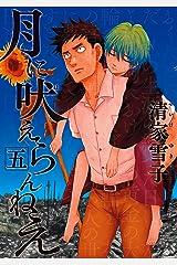 月に吠えらんねえ(5) (アフタヌーンコミックス) Kindle版