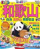 まっぷる 和歌山 白浜・高野山・熊野古道'20 (マップルマガジン 関西 14)