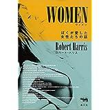 WOMEN ウィメン: ぼくが愛した女性たちの話
