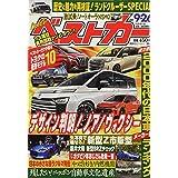 ベストカー 2021年 9/26 号 [雑誌]