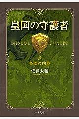 皇国の守護者8 -楽園の凶器 (中公文庫) Kindle版