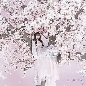 春、奏で【通常盤】