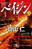 ベイジン(上) (幻冬舎文庫)