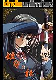 姫守の杜 (GL文庫)
