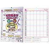 家族カレンダー スケジュールカレンダー 2021年の4月から2022年の3月までのカレンダー