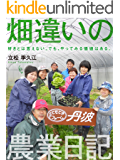 畑違いの農業日記