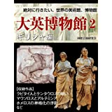 【絶対に行きたい世界の美術館、博物館】大英博物館2 ギリシャ編