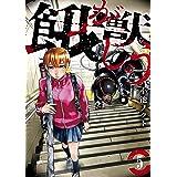 餓獣(5) (コミックDAYSコミックス)