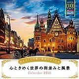 小さくて可愛い童話のような心ときめく世界の街並みと風景 (インプレスカレンダー2021)