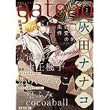 gateau (ガトー) 2021年2月号[雑誌] ver.A