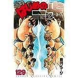 はじめの一歩(129) (週刊少年マガジンコミックス)
