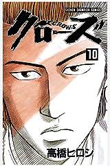 クローズ(10) (少年チャンピオン・コミックス) Kindle版