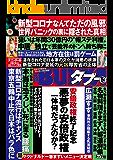 実話BUNKAタブー2020年5月号【電子普及版】 [雑誌] 実話BUNKAタブー【電子普及版】