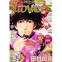 月刊flowers(フラワーズ) 2021年 02 月号 [雑誌]