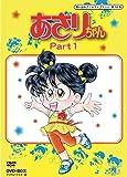 あさりちゃん DVD-BOX  デジタルリマスター版 Part1【想い出のアニメライブラリー 第16集】
