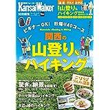 KansaiWalker特別編集 関西の山登り&ハイキング ウォーカームック