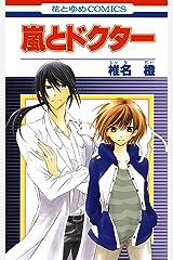 嵐とドクター (花とゆめコミックス) Kindle版