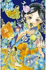 ちはやふる(44) (BE・LOVEコミックス) Kindle版