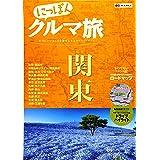 にっぽんクルマ旅 関東 (旅行ガイド)