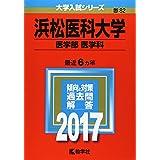 浜松医科大学(医学部〈医学科〉) (2017年版大学入試シリーズ)