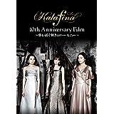 Kalafina 10th Anniversary Film ~夢が紡ぐ輝きのハーモニー~ DVD