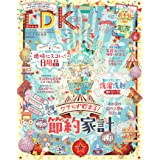 LDK(エルディーケー) 2021年 05月号 [雑誌]