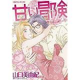 甘い冒険 (ハーレクインコミックス)