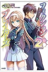 フィクション・ブレイカーズ2 (GA文庫) Kindle版
