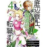 底辺戦士、チート魔導師に転職する! 4巻 (デジタル版ガンガンコミックスUP!)